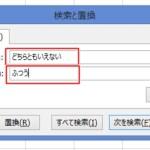 【エクセル講座】置き換え・置換を活用する方法