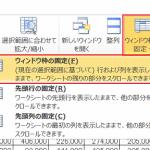【エクセルの基本】特定のセルの位置で固定して表示方法