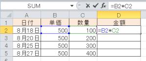 エクセル_参照_2