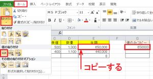 エクセル_コピー_3
