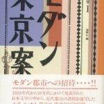 「水族館」 田園小説『風立ちぬ』の前は都会的だった堀辰雄