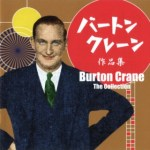 バートン・クレーン 片言の日本語で歌う昭和初期のアメリカ人