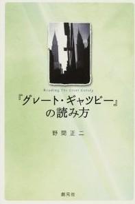 『『グレート・ギャツビー』の読み方』(野間正二 創元社)