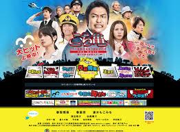 大コケした香取慎吾版の映画『こち亀』