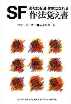 SF作法覚え書 ベン・ボーヴァ