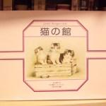 『猫の館』猫の絵はがきや寺山修司の文が載っているかわいい本
