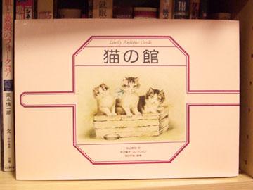 『猫の館』(寺山修司・文 末次曜子・コレクション 猫の手帖・編集 たざわ書房)