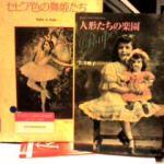 セピア色 バレリーナのアンティーク写真集と人形のポストカード集