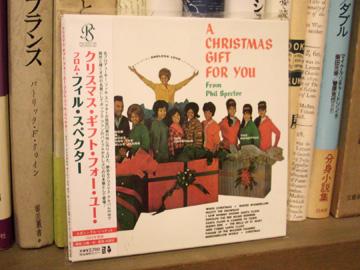 クリスマス・ギフト・フォー・ユー・フロム・フィル・スペクター