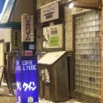 札幌 狸小路の古本屋、骨董屋、喫茶店、映画館