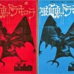 『吸血鬼ドラキュラ』 昔の創元推理文庫の表紙