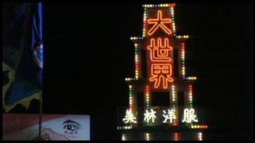 愛と欲望の街 上海セレナーデ