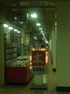 高速神戸 古書街 泉堂書店
