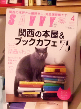 SAVVY 関西の本屋&ブックカフェ75