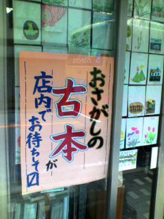 鎌倉 公文堂書店