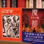 『魔都』(久生十蘭)をすでに持っているのに新しく創元推理文庫版を買う必要はあるか