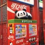 神戸南京町のパンダ自販機がインスタ映えって雑誌に書いてあったから載せてみる その他古本屋の話など