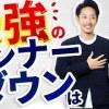 インナーダウン こんな中途半端なものが流行るなんて本当に末期的 日本経済をボロボロにした政治屋どものせいだ、カスが!