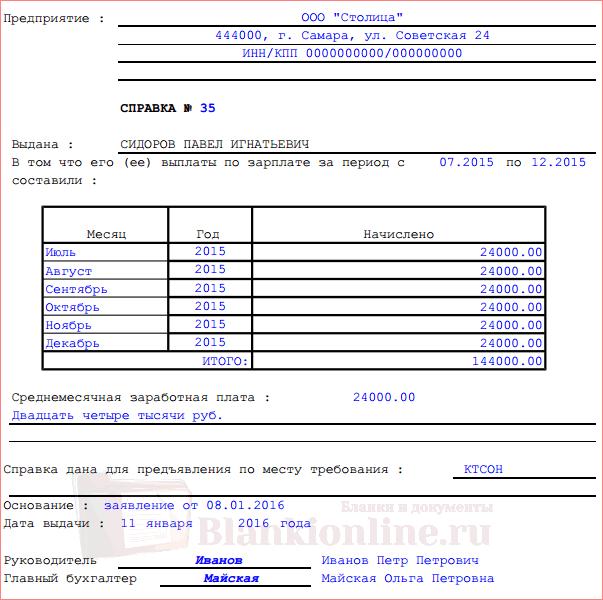 Справка о зарплате: заполнение, получение, образец