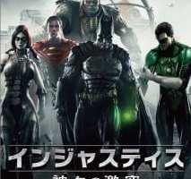 injustice_gods_among_us_boxart_japan