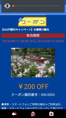 screenshot_2016-09-11-12-47-36
