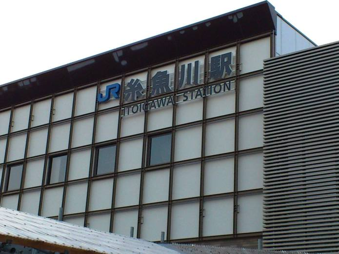 Itoigawa Station Sign