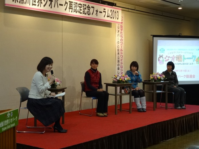 The Geo Ladies Panel, with Moderator Satoko Itou.