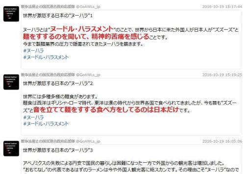 「日本には『ヌードル・ハラスメント』がある!」と捏造していたパヨク、追及を受けてアカウント削除して逃亡