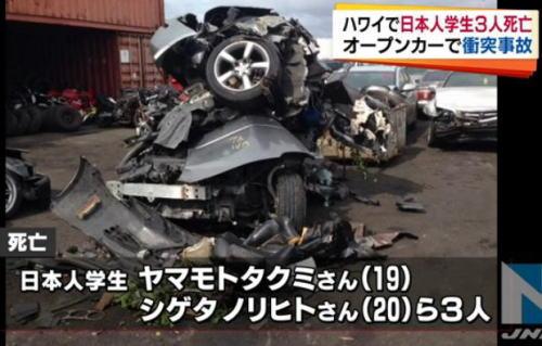 ハワイで交通事故、日本人学生3人死亡か 木に激突