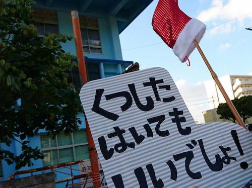 プロ市民「靴下の差し入れ認めて」 沖縄県警に100人が訴え