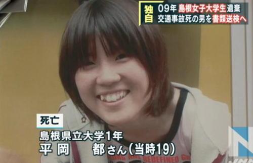 島根女子大生遺棄、直後に事故死の男が関与か