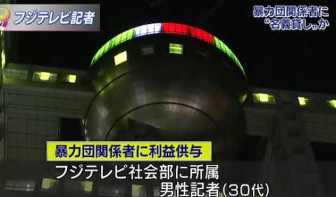 フジテレビ 記者 暴力団 利益供与 警視庁 記者クラブ