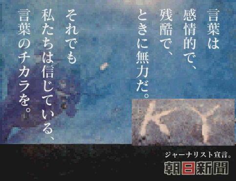朝日新聞 社説 捏造 言葉 歪曲 パヨク 機関紙