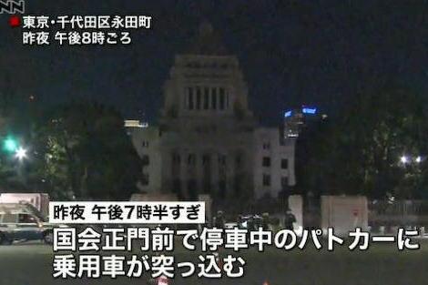 国会議事堂 車 突入 テロ パヨク