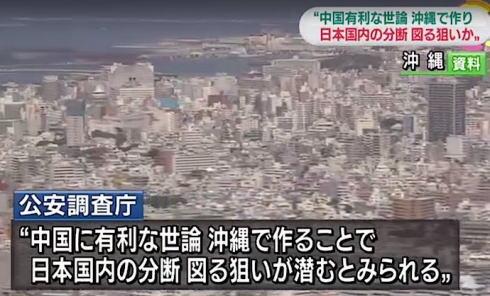 琉球新報 外患誘致 公安調査庁 中国 日本逆植民地計画 人口減 移民 侵略