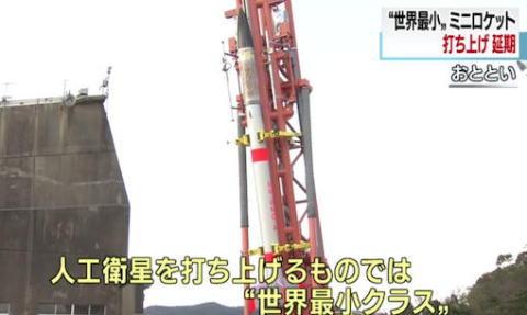 SS-520ロケット4号機 TRICOM-1 ミニロケット JAXA 打ち上げ 延期 内之浦宇宙空間観測所 鹿児島