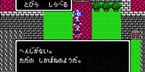 dragonquest4_henjiganai_tadano_shikabane_no_youda_title.jpg