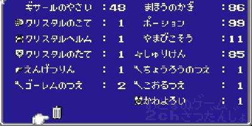 ff3_item_change_urawaza_title.jpg