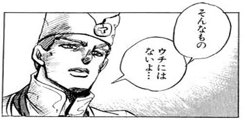 jojo_tonio_uchinihanaiyo_title.jpg