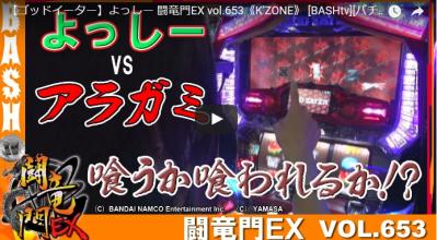 【ゴッドイーター】よっしー 闘竜門EX vol.653