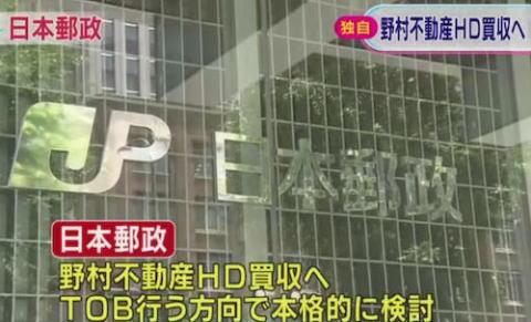 日本郵政 野村不動産HD 買収 不動産 TOB 郵便局 西室泰三