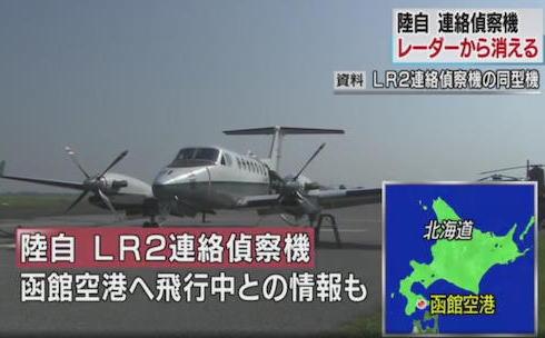 陸上自衛隊 LR-2 偵察機 函館空港 丘珠空港 鶉ダム
