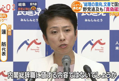加計学園 民進党 玉木雄一郎 蓮舫 高井たかし ブーメラン 地方創生