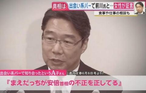 前川喜平 大川小学校 津波 文科省 検証委員会