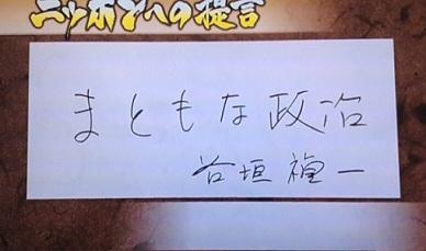 tanigaki20120926074343268.jpg
