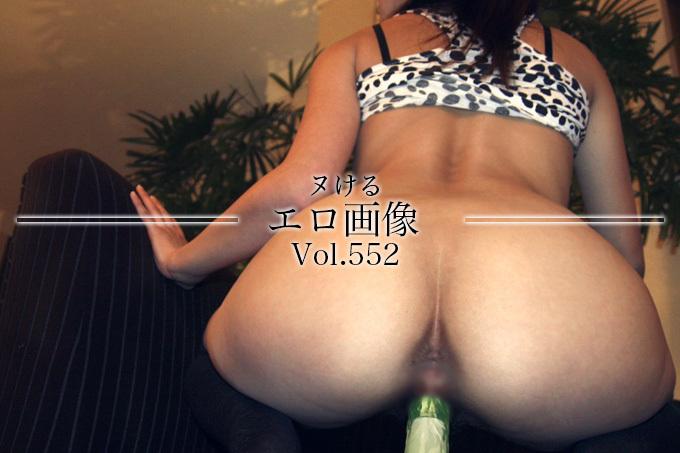 ヌけるエロ画像 Vol.552