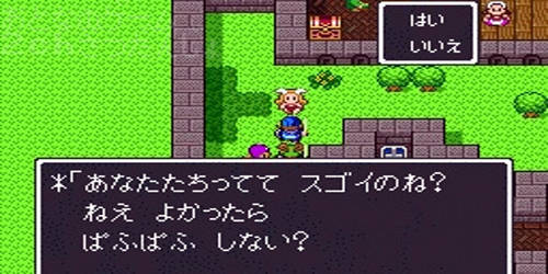 dragonquest2_pahupahu_title.jpg