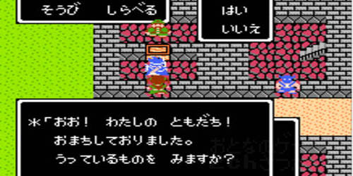 dragonquest3_assarame_bukiya_title.jpg