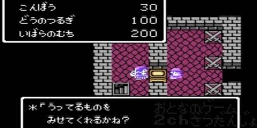 dragonquest4_toruneko_miseban_title.jpg