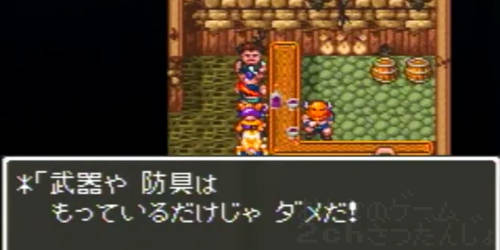 dragonquest6_buki_ya_bougu_ha_motterudakeja_dameda_title.jpg